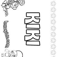 Kiki - Coloring page - NAME coloring pages - GIRLS NAME coloring pages - K names for girls coloring posters